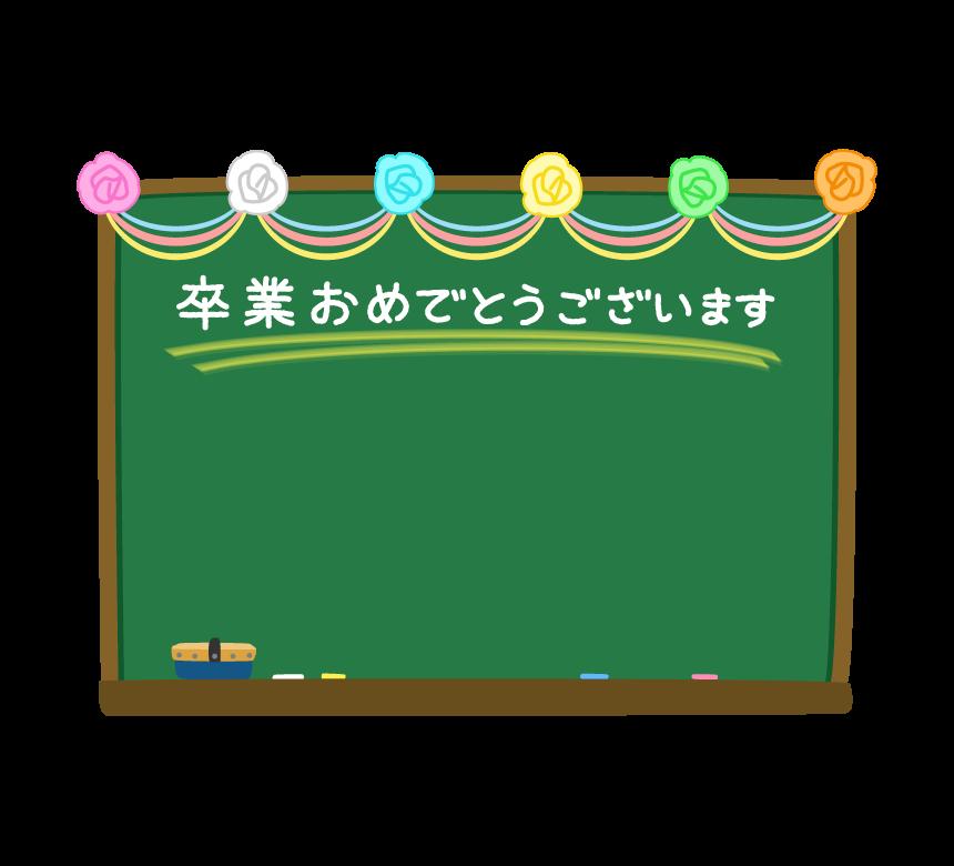 紙花で飾った黒板の卒業文字入りフレーム・枠イラスト