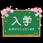 桜と黒板の入学文字入りフレーム・枠イラスト
