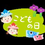 鯉のぼり・菖蒲・子供たちと「こどもの日」の文字イラスト