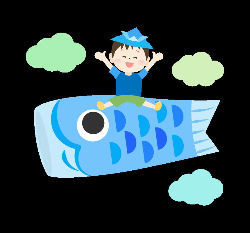 こどもの日 鯉のぼりに乗った男の子のイラスト