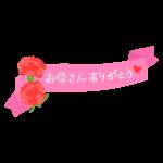 「お母さんありがとう」文字とピンク色のリボンのイラスト
