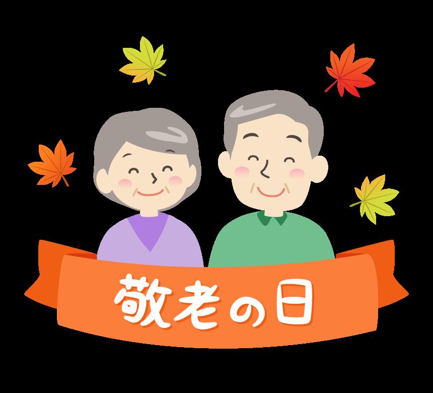 「敬老の日」文字と笑顔のおじいさんとおばあさんのイラスト