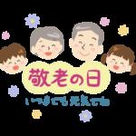 「敬老の日」文字とおじいさんとおばあさんと子供のイラスト