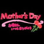 母の日・カーネーションと「Mother's Day」文字イラスト