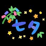 「七夕」文字と笹の葉のイラスト