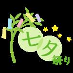 「七夕祭り」文字と七夕飾りのイラスト