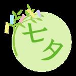「七夕」文字と七夕飾りの円形イラスト