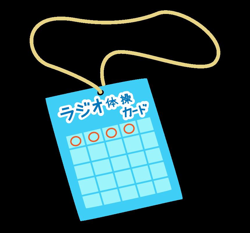 ラジオ体操カードのイラスト