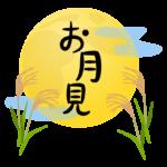 十五夜・満月と「お月見」文字のイラスト