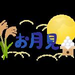 十五夜・満月と月見団子と「お月見」文字のイラスト