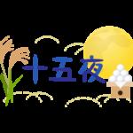 十五夜・満月と月見団子と「十五夜」文字のイラスト