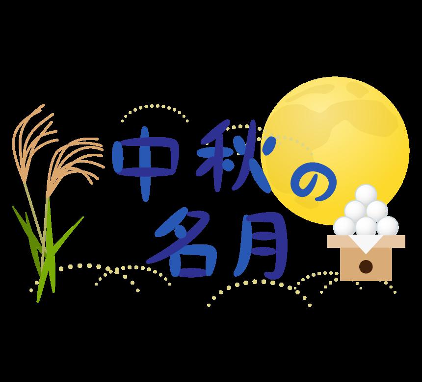 十五夜・満月と月見団子と「中秋の名月」文字のイラスト
