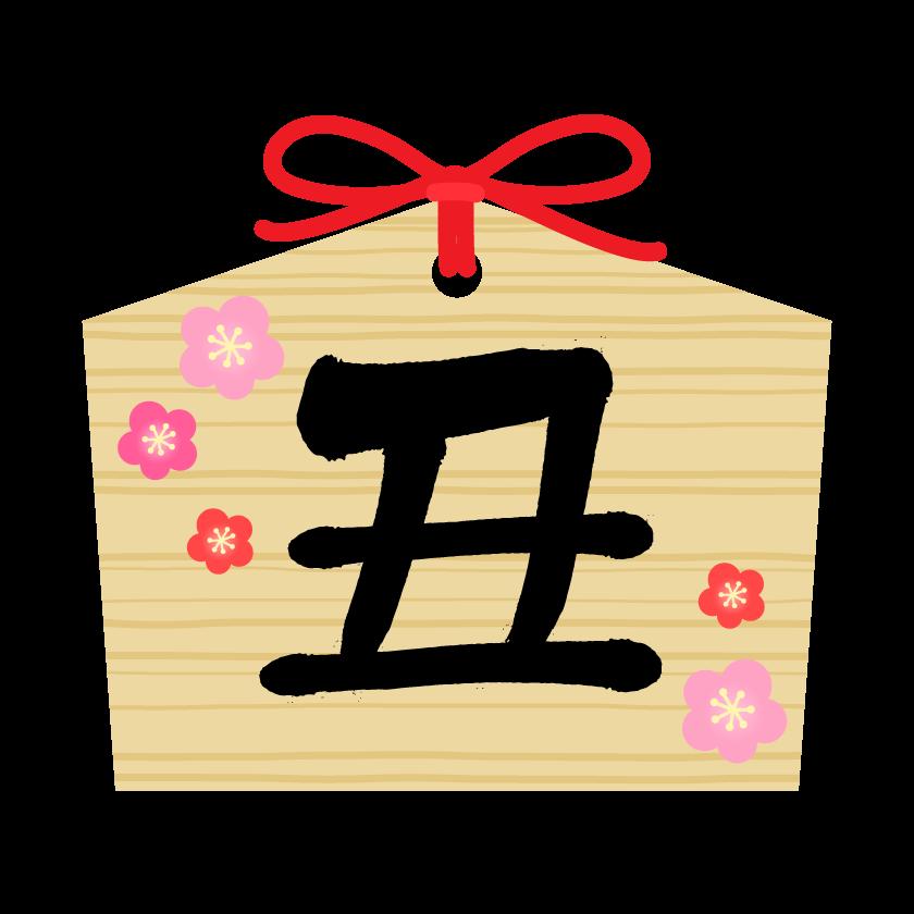 【丑年年賀】筆文字「丑」の絵馬と梅の花のイラスト